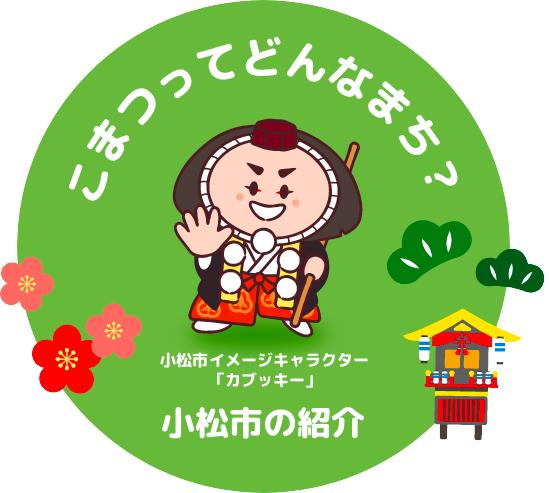小松市の紹介