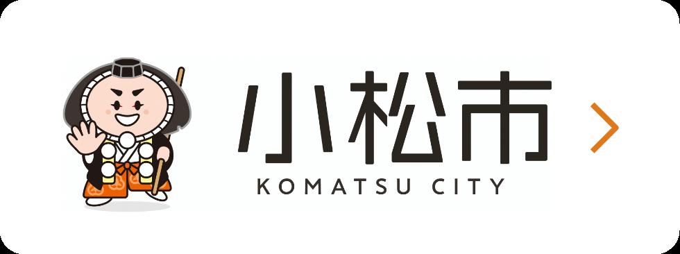 小松市 KOMATSU CITY
